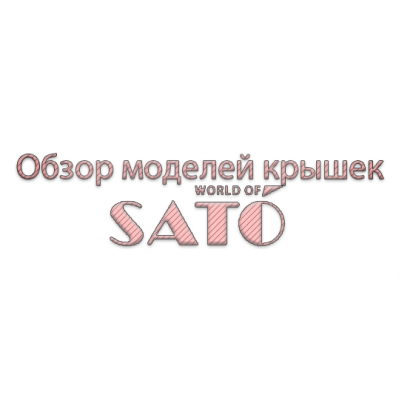 Обзор моделей крышек биде SATO
